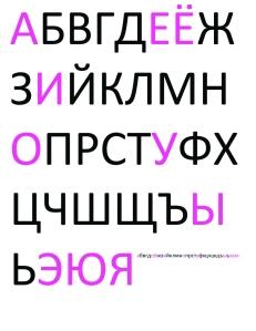 117_russian alphabet